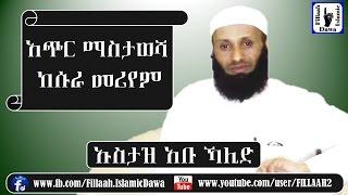 acher masetawsha ke suretul meryem | Ustaz Abu Khalid Hussein