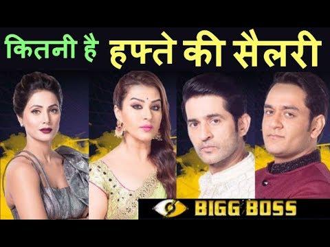 Bigg Boss 11, Contestants Weekly Salary , कितनी है Hina, Hiten, Shilpa, Vikas और अन्य की वीकली सैलरी