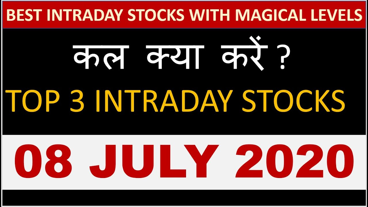 Best intraday trading stocks for 08 JULY 2020 | Intraday trading strategies|Intraday trading tips|