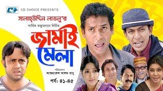 Jamai Mela   Episode 41-45   Comedy Natok   Mosharof Karim   Chonchol Chowdhury   Shamim Jaman