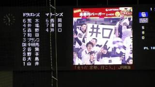 千葉マリンでの1か月ぶりの試合は日本シリーズ第3戦・先発発表とスタン...