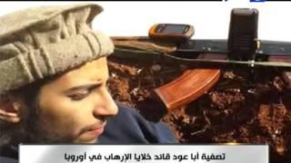 اخر النهار - عبد الحميد أباعود المتشدد البلجيكي , العقل المدبر لهجمات )#باريس)
