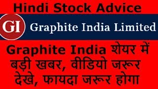 Graphite India शेयर में बड़ी खबर, वीडियो जरूर देखे, फायदा जरूर होगा