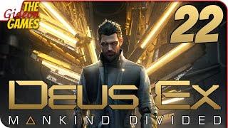 Прохождение Deus Ex: Mankind Divided #22 ➤ ЯНУС