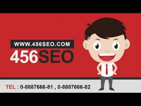 456SEO รับทำ SEO โดยทีมงานมืออาชีพโทร.0888766681