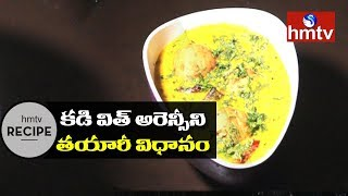 Kadhi with Arancini Recipe | How To Make Kadhi With Arancini | Telugu Vantalu | hmtv