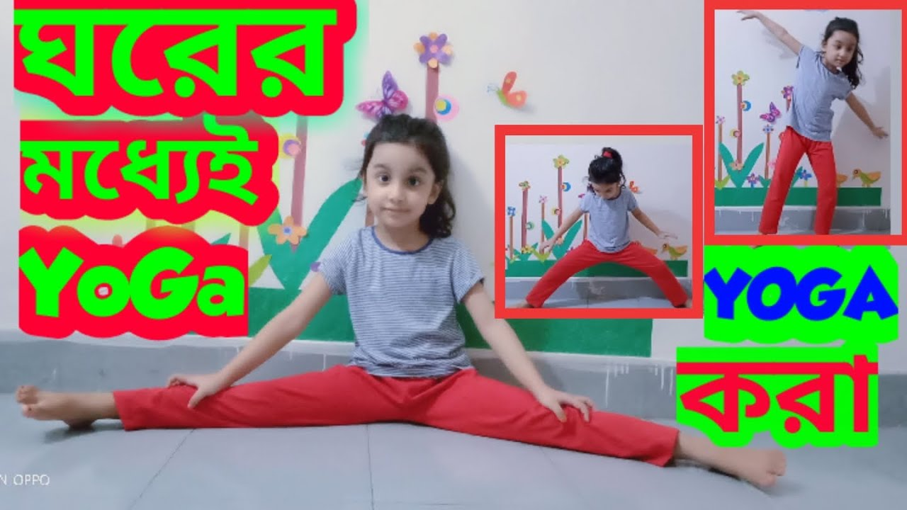#3 minute Morning Yoga for all   #How to learn yoga at home