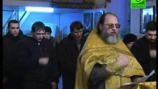 Молебны во избавление от зависимостей в Липецке(Словом и молитвой помогают людям избавиться от разного рода зависимостей в Свято-Троицком храме Липецка...., 2012-02-15T10:39:43.000Z)