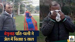 आगरा पुलिस का जुर्म : बेगुनाह पति-पत्नी ने जेल में बिताए 5 साल