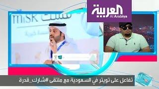 تفاعلكم : قصة كفيف سعودي الملهمة في ملتقى شارك قدرة