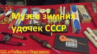 Какие зимние удочки были в СССР.Музей советских зимних удочек.Смотрите на какие удочки ловили в СССР