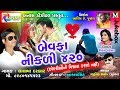 Bewafa Nikali 420 || बेवफा  निकली  420 || New Latest Gujarati Sad Song || Bewafa Song