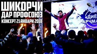 Шикорчи дар Профсоюз, Консерт 21.01.18 (RAP.TJ)