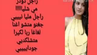 Download Video اغنيه راجيني راجيني من مسلسل العمر الضائع لفضن😊😏 MP3 3GP MP4