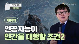 경제·인문사회연구회 열네번째 인문학 특강(인문관통)