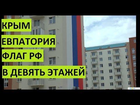 Крым. Евпатория. Россия