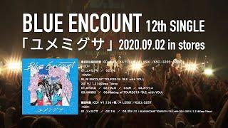 BLUE ENCOUNT 『ユメミグサ』初回生産限定盤DVDトレーラー【映画『青くて痛くて脆い』主題歌】