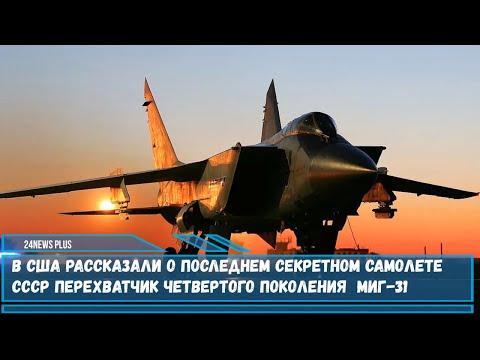 В США рассказали о последнем секретном самолете СССР- перехватчик четвертого поколения  МиГ-31