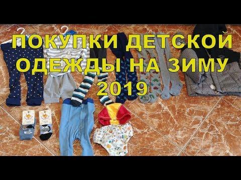 Покупки детской одежды на зиму 2019