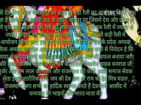 Sri Dev Mitra Mandal Asind Bhilwara ka super video