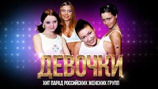 Группа Девочки. Звезды 90-х. Хит парад Российских женских групп