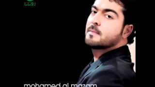 Mohammed Al Mazem ... Al Waheed | محمد المازم ... الوحيد