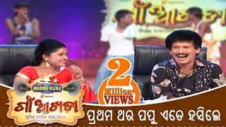 ଡ୍ରାମ ପାଲା   Gaon Akhada   Dram Pala   Very Funny Act   Papu Pom Pom   Tarang TV