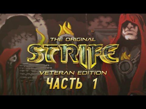 видео: Прохождение strife. Часть 1 - Подготовка к восстанию.