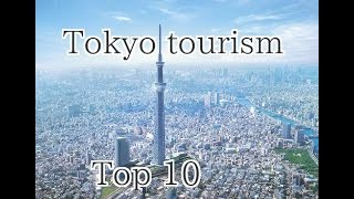 【Japan Tourism】Tokyo tourist attractions Top 10
