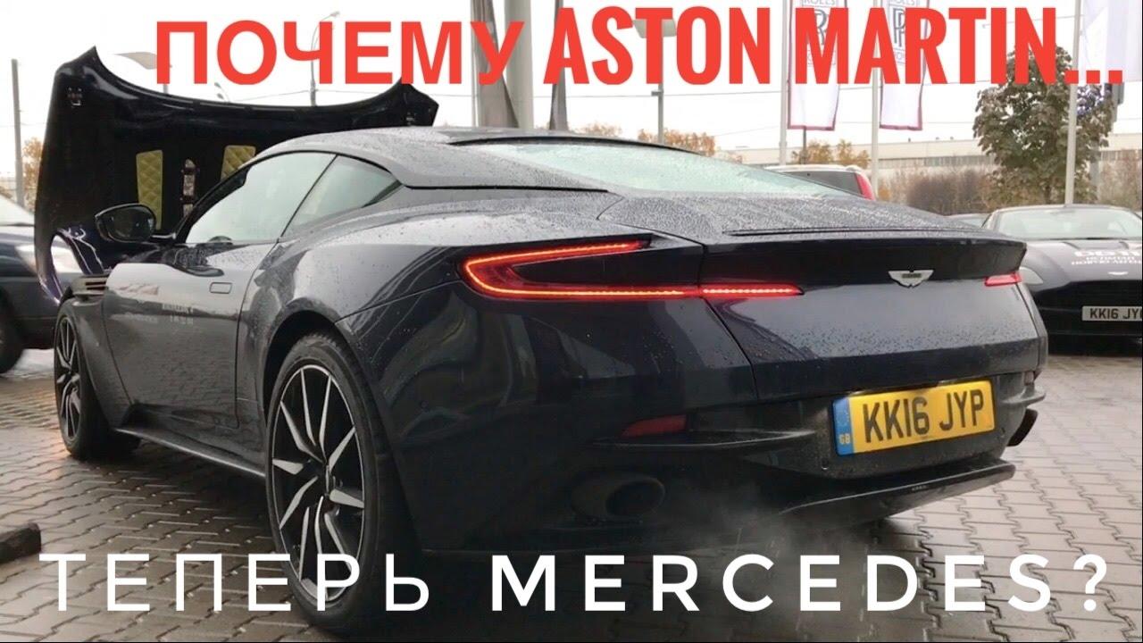 Почему Aston Martin теперь Mercedes – обзор нового суперкара DB 11: 608 сил, V12 5.2+Rolls-Royce и…