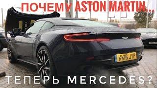 Почему Aston Martin теперь Mercedes – обзор нового суперкара DB 11  608 сил, V12 5 2+Rolls Royce и…