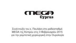 Συνέντευξη  στο ραδιοσταθμό MEGA της Κύπρου