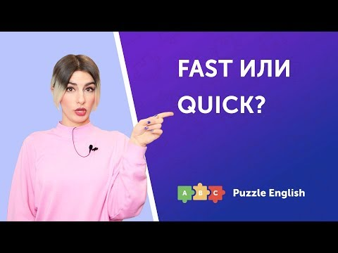 Fast или Quick?