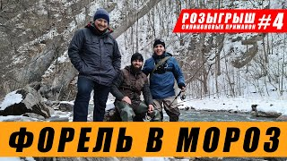Пассивная форель в феврале. Рыбалка на спиннинг 2021 в горах