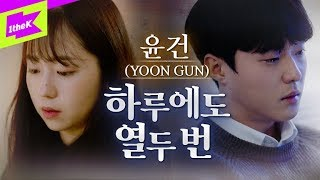 윤건 _ 하루에도 열두 번 Lyric Video   가사   YOON GUN _ 12 times a day   리릭비디오