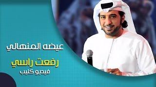 عيضه المنهالي - رفعت راسي (فيديو كليب)   2015