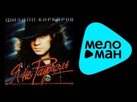 Филипп Киркоров Я поднимаю свой бокал (фан видео)