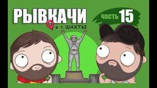 РЫВКАЧИ / Мекка советской школы тяжёлой атлетики г.Шахты