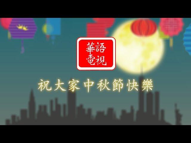 🌕 中秋佳節之華語主持大 BIG FUN!!! 🤣🤣😂😅