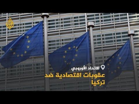 ???? وزراء خارجية الاتحاد الأوروبي يقررون وضع قائمة بعقوبات اقتصادية ضد تركيا  - 17:56-2019 / 10 / 14