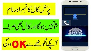 Call Useful Secret Trick 2018 for android mobile || Must try