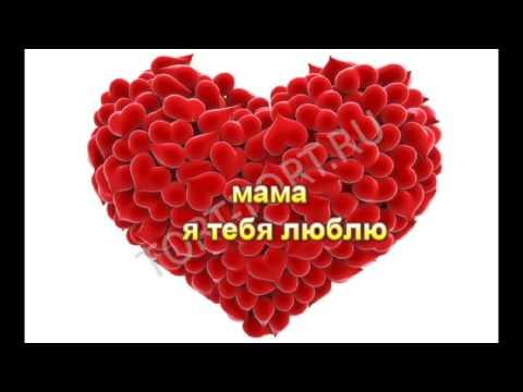 Поздравления для мамы в день валентина