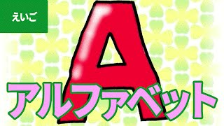 「アルファベット」にちゃれんじ! ナンシー先生とおべんきょう・たのしくまなぶ動画教材(8)- [ Alphabet ]