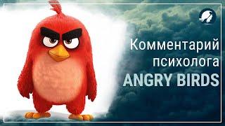 Angry Birds в кино. Комментарий психолога