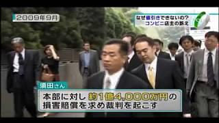 セブンイレブン「見切り販売妨害」裁判 本部敗訴【2013年】