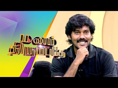 Cinematographer & Actor Natarajan Subramanian (Natty)  in Manam Thirumbuthe (20/06/2015)