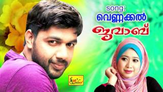 JAWAB | വെണ്ണക്കൽ | Traditional Mappila Songs | Mappila Song | Mappilapattukal | Saleem