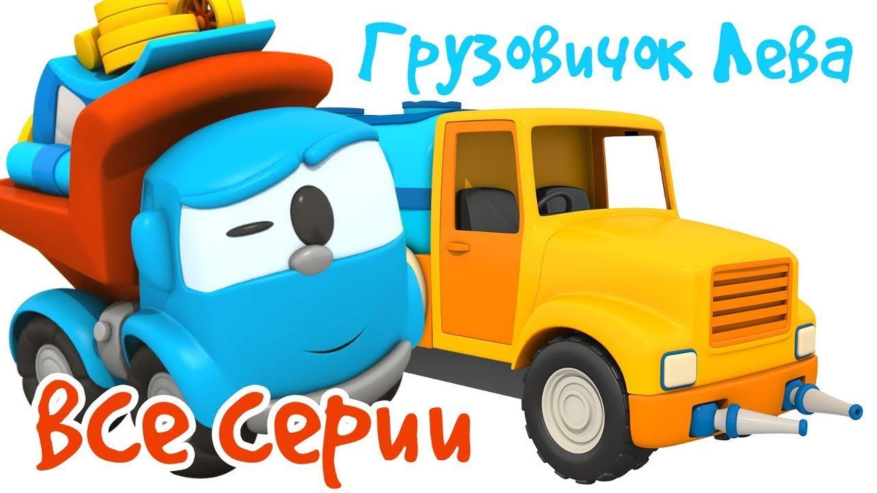 Мультфильмы подряд - Грузовичок Лева собирает машины-помощники