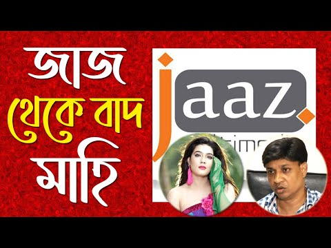 Jaaz multimedia speaks on Mahi- Jamuna TV
