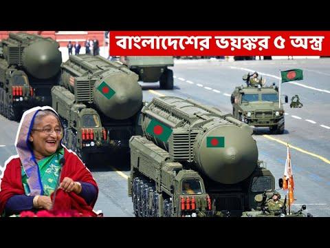 যারা বাংলাদেশকে দুর্বল ভাবেন ! তারা ভিডিওটি একবার দেখুন ! Bangladesh military power 2020